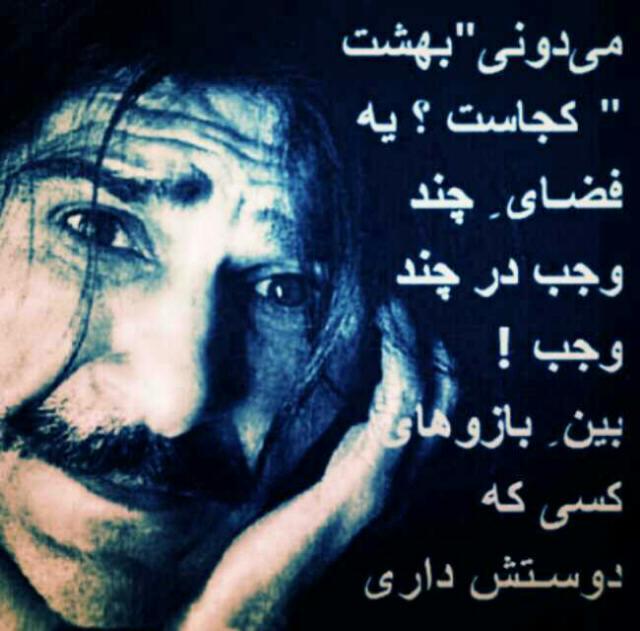عکس نوشته های فلسفی حسین پناهی